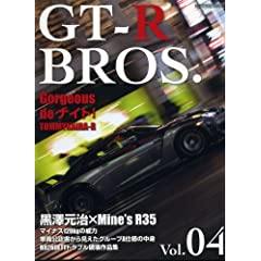 GT-R BROS. Vol.04 (Motor Magazine Mook)