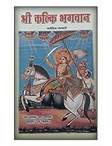 3-Shree Kalki Bhagwan (Alokik Chamatkar)