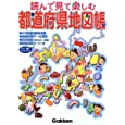 読んで見て楽しむ都道府県地図帳 (単行本2010/5)