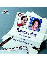 Thikanar Khonje Jagannath Bose