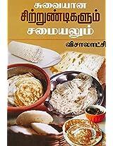 Suvaiyana Sitrundikalum Samyalum