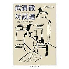 『武満徹対談選—仕事の夢 夢の仕事 (ちくま学芸文庫) 』のAmazonの商品頁を開く