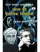 Bharat Ki Vaigyanik Vibhutiyan -Part-I (Awarded)