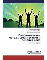 Biofizicheskie Metody Diagnostiki I Lecheniya Raka