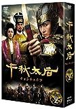 [DVD]千秋太后[チョンチュテフ] DVD-BOX2