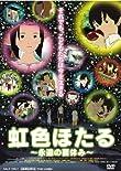 櫻井孝宏、能登麻美子ら出演「劇場版アニメ「虹色ほたる」をDVD化