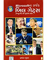 Microsoft Na Sarjak Bill Gates