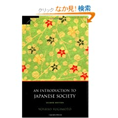 An Introduction to Japanese Society (Contemporary Japanese Society)