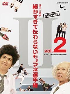とんねるず石橋貴明 お嬢美空ひばりも認めた「型破り男力」vol.2