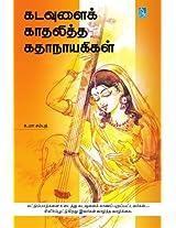 Kadavulai Kathalitha Kathanayagikai