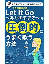 How to sing well overwhelmingly Let It Go (Series become a hero in the karaoke)