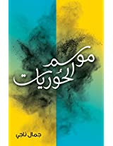 Mawsim Al-Houriyyat (Season of Nymphs)