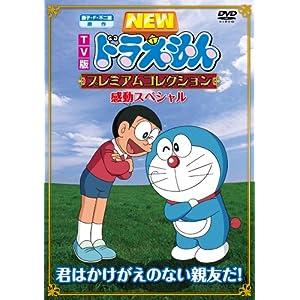 『TV版NEWドラえもん プレミアムコレクション 感動スペシャル~君はかけがえのない親友だ!』