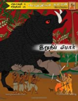 The Great Sacrifice (Tamil Edition): The Legend of Ponnivala [Tamil Series 2, Book 12]: Volume 25