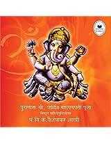 Shree Ganpati (Set of 5 cd's)