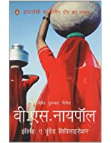 India: A Wounded Civilization (Hindi)