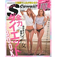 S Cawaii! DIET MOOK 全力ダイエットBOOK 小さい表紙画像