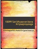 10099 San'dhyaavan'dana Kriyaaprayooga