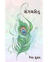 Sangam Setu By OnlineGatha