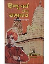 Prachin Bhartiya Rajnitik Vichar
