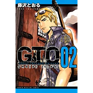 GTO SHONAN 14DAYS 第02巻 torrent