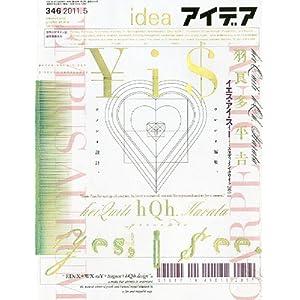 雑誌『idea』2011年 05月号 特集:羽良多平吉
