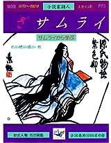 za samurai siyousetukasijin: samurai karamanabu (za samurai 17)
