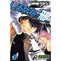 しろがねの鴉 3 (3) (少年マガジンコミックス)