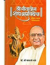 Shri Gitayog: Shodh Brahmavidyecha - 6