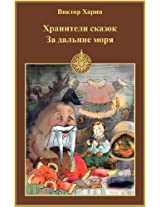 Fairy Tales Keepers. Beyond the Far Seas (Russian Edition)