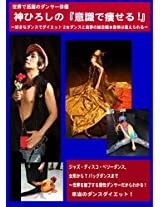 HIROSHI JIN DANCERS DIET BOOK (HOW TO DANCE DIET)