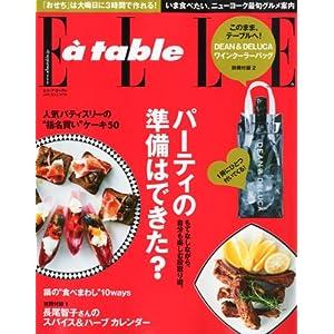 Elle a table (エル・ア・ターブル) 2012年 01月号 [雑誌]