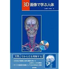 3D画像で学ぶ人体