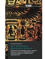Vse faraony Drevnego Egipta: Poveliteli Chernoy strany, tsari i tsaritsy, voiny i reformatory, uchennye zhretsy, stroiteli i zavoevateli