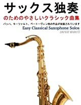 Easy Classical Saxophone Solos