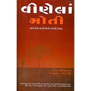 Vinela Moti - Stories From Here And There (Gujarati) (First Edition, 2013) (First Edition, 2013)
