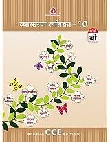 Vyakaran Latika (CCE) - 10 (Course B) (Revised)