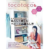 tocotoco 2017年5月号 小さい表紙画像