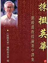 CUHK Series: English Writings Rendered into Chinese
