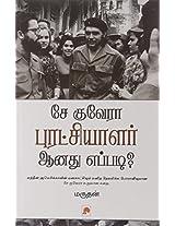 Che Guevara Puratchiyalar Aanathu Eppadi