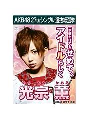 AKB48 2012総選挙 A3ラミネートポスター【光宗薫】