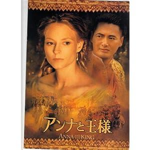 アンナと王様の画像