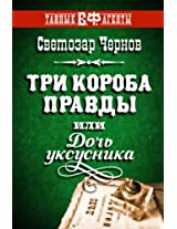 Tri koroba pravdy, ili Doch uksusnika (Three boxes of truth, or the Daughter of a vinegar maker, in Russian) (Russian Edition)