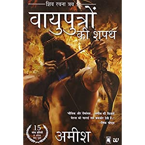 Vayuputron Ki Shapath (The Oath of the Vayuputras) (Hindi)