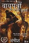 Vayuputron Ki Shapath (The Oath of the Vayuputras) (Hindi)