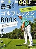 GOLFスピード上達テキスト 鶴見功樹 欧米流 最新ゴルフレッスンBOOK