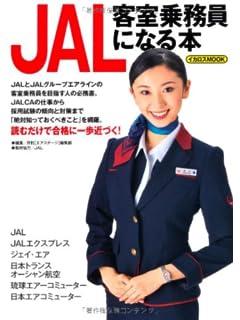 「太ったCAは飛行機に乗っちゃダメ!?」他、今週の「女の事件」まとめニュース