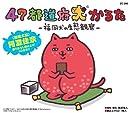 阿澄佳奈による読み上げCD付き「47都道府犬かるた」が一般発売
