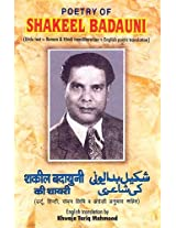 Poetry of Shakeel Badauni with Roman Transliteration
