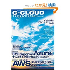 G-CLOUD Magazine 2011 Summer